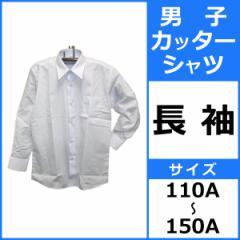 松亀被服 男子カッターシャツ 長袖 110A-150A