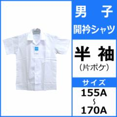 松亀被服 男子開衿シャツ片ポケ 半袖 155A-170A