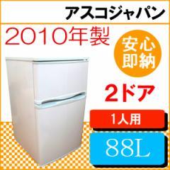 AS-R-00【中古冷蔵庫】2010年 アスコジャパン冷凍冷蔵庫 88L  【冷蔵庫 中古】【中古】