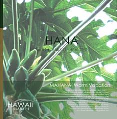 ハワイ発! ハワイアン ヒーリングミュージック CD マハナ あたたかな休息〜HANA MAHANA Warm Vacation Strings Orchestra HM0010
