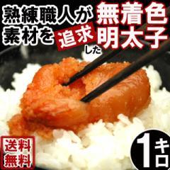 【送料無料】奇跡の水&天日塩使用☆無着色博多明太子1kg(切れ子)uf