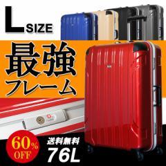 アウトレットセール スーツケース 超軽量 最強フレーム搭載  キャリーケース Lサイズ 5〜8泊目安 大型