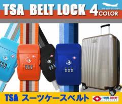 送料無料  TSAロックベルト スーツケースベルト 4色から選べる!スーツケース キャリーケースを便利に固定 S M L LLサイズでも対応