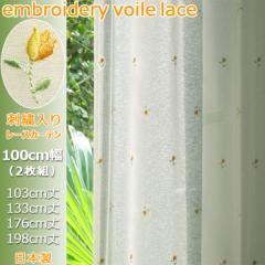 カーテン レース ボイルレース 100cm幅2枚組『花柄刺繍』レースカーテン無地タイプ刺繍入り 国産 アウトレット