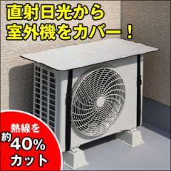 エアコン室外機カバー サンカット FIN-436■取り付け簡単ワンタッチ!室外機の負担を軽減!