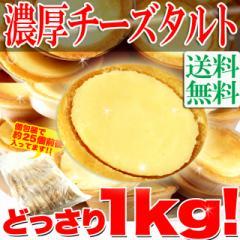 ★【訳あり】濃厚チーズタルトどっさり1kg/タルト柔らか目/送料無料/スイーツ/洋菓子/タルト/常温便