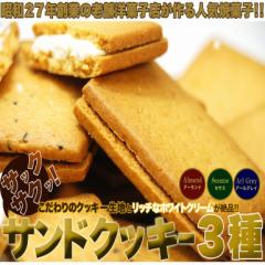 サックサク☆サンドクッキーどっさり48個/洋菓子/送料無料/常温便