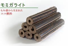 【送料無料】モミガライト(もみ殻から生まれたエコ燃料)約30kg入り
