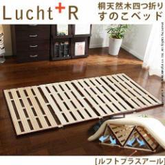 在庫処分特別価格【送料無料】桐天然木四つ折りすのこベッド シングルベッド