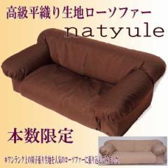 【限定品】【激安】安心の日本製!ウレタンローソファー(高級平織り生地)