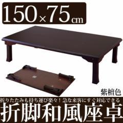 [送料無料]折りたたみ式150cm幅折脚和風座卓センターテーブルリビングテーブル長方形ローテーブルちゃぶ台折り脚省スペース紫檀色