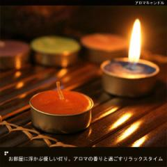 【アロマの香りに癒されます!】アロマキャンドル/キャンドル/キャンドルホルダー