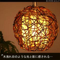 【木洩れ日のような光と影に癒される・・】吊り下げボールランプ