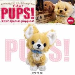 【人気犬種勢ぞろい☆】 PUPS! パプス! ぬいぐるみ Sサイズ チワワ BE ベージュ P6711 犬 dog ペット 雑貨 サンレモン