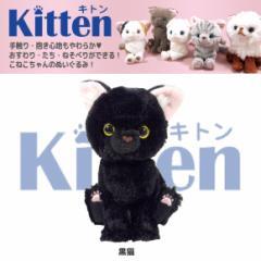 【人気ネコたち大集合!】 Kitten キトン ぬいぐるみ Sサイズ 黒猫 P7551 猫 ネコ ねこ CAT 雑貨 サンレモン