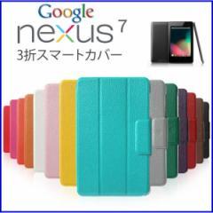 【メール便送料無料&液晶保護フィルム/指紋防止タイプ付き】Google Nexus 7(2013年モデル/2012年モデル) スマートレザーケース