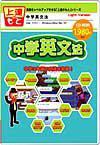 【送料無料】 「上達のもと」シリーズ 「中学英文法」 CD-ROM (中学生〜)