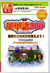 【送料無料】 「上達のもと」シリーズ 「小学英単語300」 CD-ROM (小学生〜)
