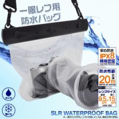 一眼レフカメラ用防水バッグ(レンズ9.5×15cm)■ケースにいれたまま操作可能!ストラップ付属