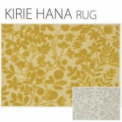 アートなデザインラグ スミノエラグ キリエハナラグ(S) 100×140cm