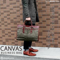 ★送料無料★ ビジネスバッグ メンズ 帆布×牛革 2WAYバッグ (2色) 【No.6880】