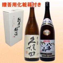 【久保田千寿,八海山 特別本醸造】1800mlx2本(吟...