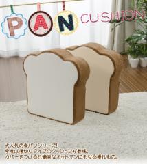 【送料無料】食パン座椅子シリーズ  「食パン形クッション厚切り」低反発入り!座布団やオットマンにも!2枚セット