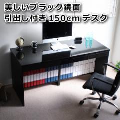【予約販売10月下旬入荷予定】送料無料 パソコンデスク デスク 高級ブラック鏡面 150cm幅 SAV003