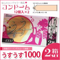 [メール便送料無料] グッズ 超特価 コンドーム うすうす 1000 2箱24個入り kon01-24 コスプレ衣装 SALE 大人