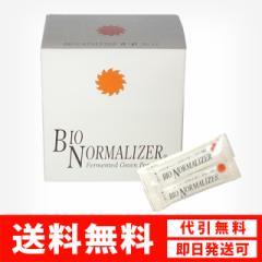 【送料無料】バイオノーマライザー  <青パパイヤ発酵食品>