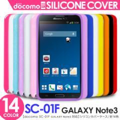 GALAXY Note 3 SCL22 SC-01F シリコンケース シリコンカバー ギャラクシーノート3 sc01f スマホケース スマホカバー 手帳型