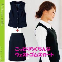 【送料無料】事務服セット ベストスーツ(ウェストゴムスカートセット) 上下セット/オールシーズ