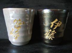 ★オリジナル備前焼虹彩陶器ぐらす白黒ペア♪<名入れ>誕生祝・還暦祝・結婚祝のプレゼント・ギフトに!