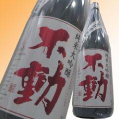 不動 【一度火入れ 無炭素濾過】  純米大吟醸 1.8L インターナショナルワインチャレンジ 金賞受賞
