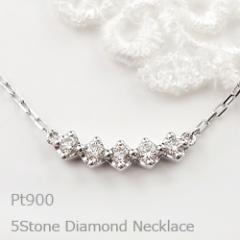 プラチナ ダイヤモンドネックレス 5ストーン 5石 ペンダント ラインネックレス Pt900 Pt850