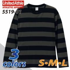 トレンドを楽しむ太ボーダー☆5.0オンス ボールドボーダー長袖Tシャツ#5519-01 ユナイテッドアスレ UNITED ATHLE kct lst-c