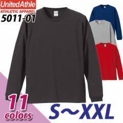 こだわりのリブ付き 5.6オンス長袖Tシャツ/リブ(アダルトサイズ)/ユナイテッドアスレ UNITED ATHLE #5011-01 無地 kct lst-c