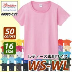 ヘビーウェイト 半袖Tシャツ#00085-CVT(レディース)printstar プリントスター 無地 sst-c lady