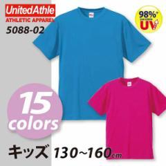 4.7オンス ドライシルキータッチTシャツ(ローブリード)#5088-02 ユナイテッドアスレ UNITED ATHLE 小さいサイズ 無地 sst-d baki