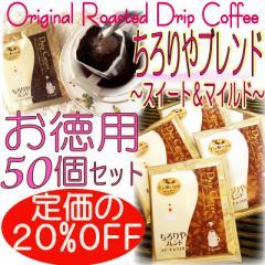 【お得用ドリップコーヒー】ちろりやブレンド50袋/定価から20%OFF/ケニア配合/マイルドな味わい /業務用