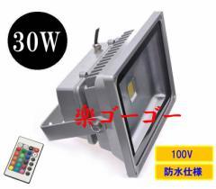 LED投光器30W・300W相当・防水・広角150°・AC100V・5Mコード 16色RGB