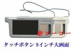 9インチ サンバイザー モニター 1個 / 左&右 ベージュ&グレー 選択