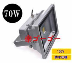 LED投光器70W・700W相当・防水・広角150°・AC100V・5Mコード 白色&電球色 選択