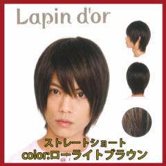 【Lapin dor】 ラパンドアール メンズウィッグ ストレートショート ローライトブラウン 5775