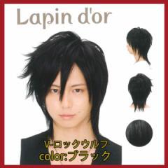 【Lapin dor】 ラパンドアール メンズウィッグ V-ロックウルフ ブラック 5773