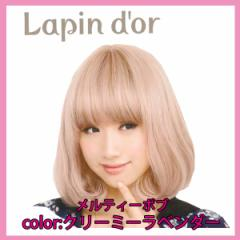 【Lapin dor】 ラパンドアールWIG 2013-2014新作 メルティーボブ クリーミーラベンダー 1016 耐熱