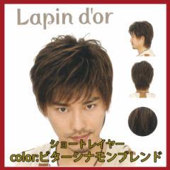 【Lapin dor】 ラパンドアール メンズウィッグ ショートレイヤー ビターシナモンブレンド 5728