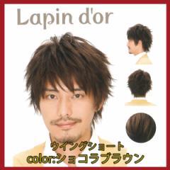 【Lapin dor】 ラパンドアール メンズウィッグ ウイングショート ショコラブラウン 5766
