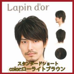 【Lapin dor】 ラパンドアール メンズウィッグ スタンダードショート ローライトブラウン 5787