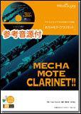【配送方法選択可!】WMC−13−13 ソロ楽譜 めちゃモテクラリネット I LOVE YOU/尾崎豊【z8】
